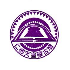 単独表示 南海古墳_三国ヶ丘.jpg