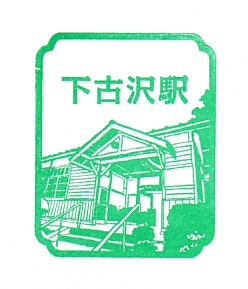 単独表示 こうや花鉄道_下古沢.jpg