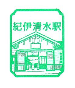 単独表示 こうや花鉄道_紀伊清水.jpg