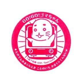 単独表示 江ノ電アシベ_鎌倉.jpg