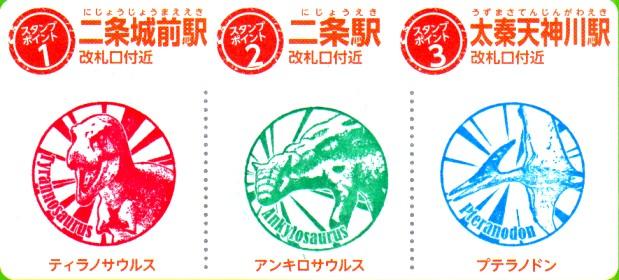 単独表示 京都市交_恐竜大迷路1.jpg