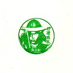 単独表示 戦国BASARA_貴志.jpg