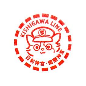 単独表示 貴志川線100周年_日前神宮.jpg