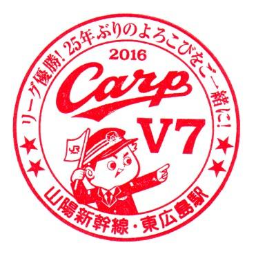 単独表示 カープ優勝_東広島.jpg