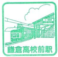 単独表示 2810江ノ電2.jpg