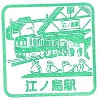 単独表示 2810江ノ電3.jpg