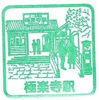 単独表示 2810江ノ電1.jpg