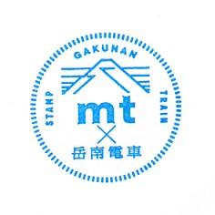 単独表示 mt×岳南電車.jpg