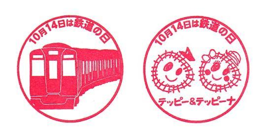 単独表示 中部鉄道の日_2.JPG