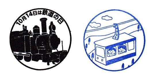 単独表示 中部鉄道の日_1.JPG