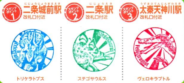 単独表示 京都市交_恐竜大迷路2.jpg