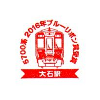 単独表示 阪神JETSILVER_大石.jpg
