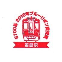 単独表示 阪神JETSILVER_福島.jpg