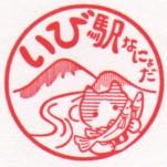 単独表示 揖斐駅.jpg