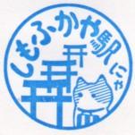 単独表示 下深谷駅.jpg