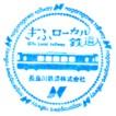 単独表示 関駅.jpg