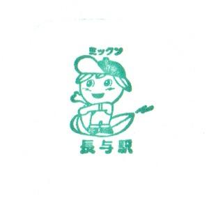 単独表示 長与駅.jpg