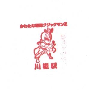 単独表示 川棚駅.jpg