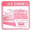 単独表示 2811私鉄10社1.jpg