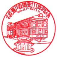 単独表示 小幡駅.jpg