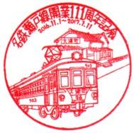 単独表示 東大手駅.jpg