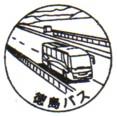 単独表示 徳島駅前チ.jpg