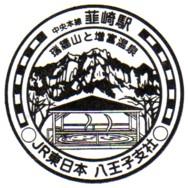 単独表示 韮崎駅.jpg