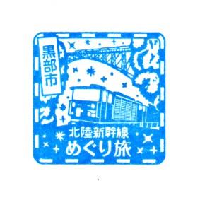 単独表示 北陸幹_黒部宇奈月温泉.jpg