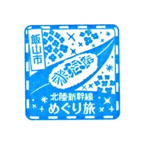 単独表示 北陸幹_飯山.jpg