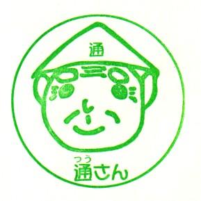 単独表示 嵐山ご当地キャラ_嵐山通船.jpg