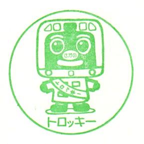 単独表示 嵐山ご当地キャラ_トロッコ嵐山.jpg