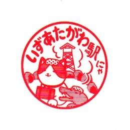 単独表示 伊豆急にゃらん_伊豆熱川.jpg