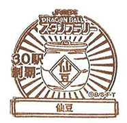 単独表示 30駅制覇印.jpg