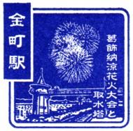 単独表示 金町駅.jpg