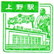 単独表示 上野駅.jpg