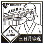 単独表示 品川駅.jpg