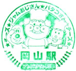 単独表示 岡山駅.jpg