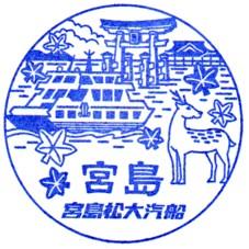 単独表示 宮島桟橋.jpg