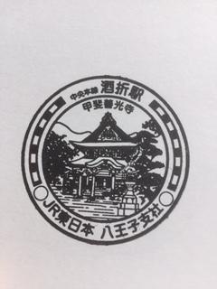単独表示 酒折駅.JPG