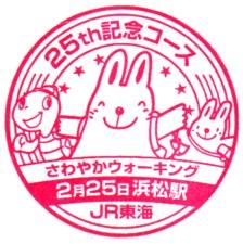 単独表示 浜松駅.jpg