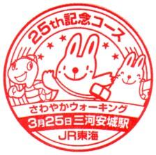 単独表示 三河安城駅.jpg