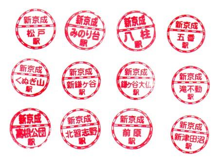 単独表示 新京成1703.jpg