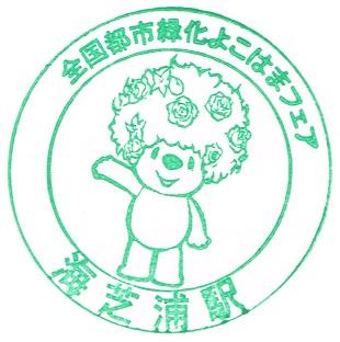 単独表示 2904鶴見線3.jpg