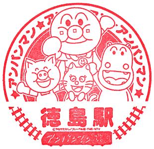 単独表示 tokushima.png