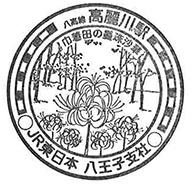 単独表示 高麗川2印.jpg