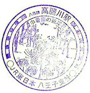 単独表示 高麗川1印.jpg