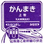 単独表示 上牧駅.jpg