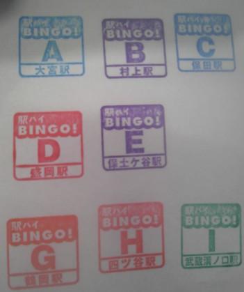 単独表示 駅ハイBINGO3.jpg