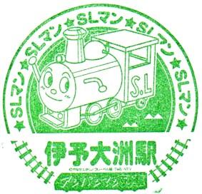 単独表示 大洲駅.jpg