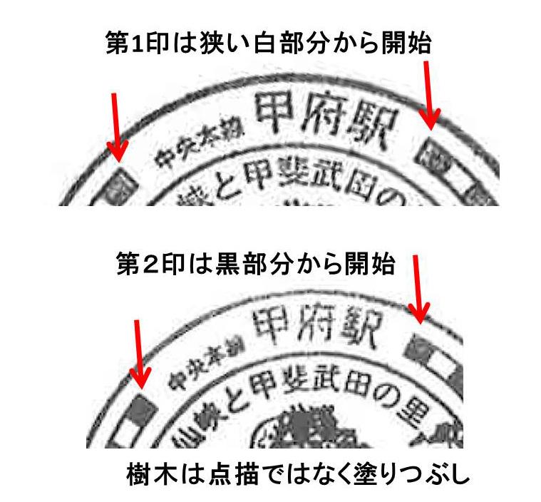単独表示 甲府の細部変更.jpg